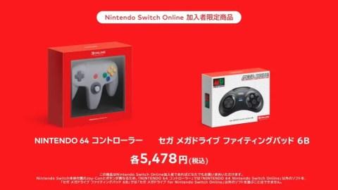 64_mega-480x270 【レトロゲーム】会員向け有料サービス「Nintendo Switch Online」にニンテンドウ64とメガドライブも遊べるプランも追加