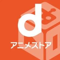 d86011cf40128059a92267ca707d6c52 【配信】dアニメストア、フルHD視聴が可能に Android、PCから対応 iOSは9月21日