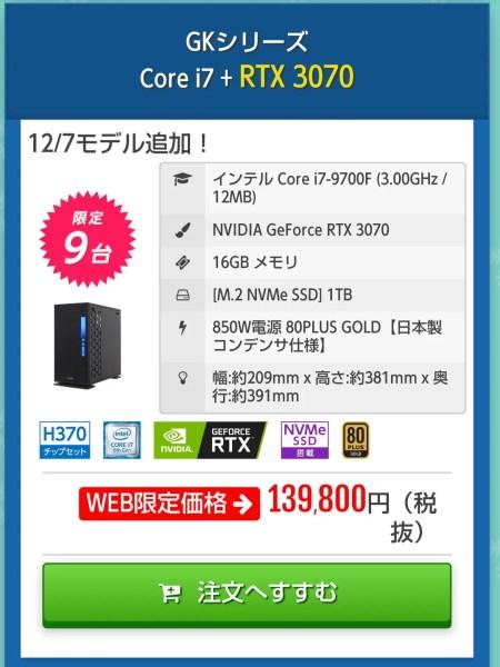 gQsQ9N0-450x600 【PC】ワイ、30万のゲーミングPCを買うかでクソ迷う