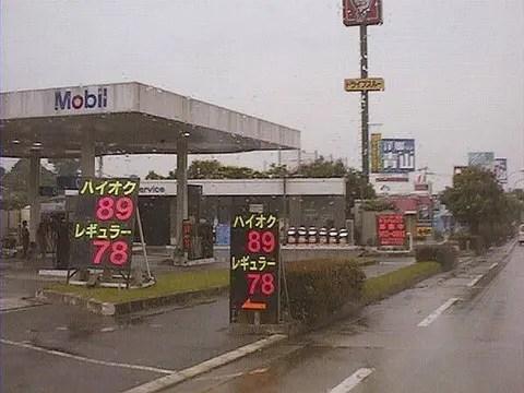 wlpLYHe 【自動車】昔のガソリン、安過ぎる