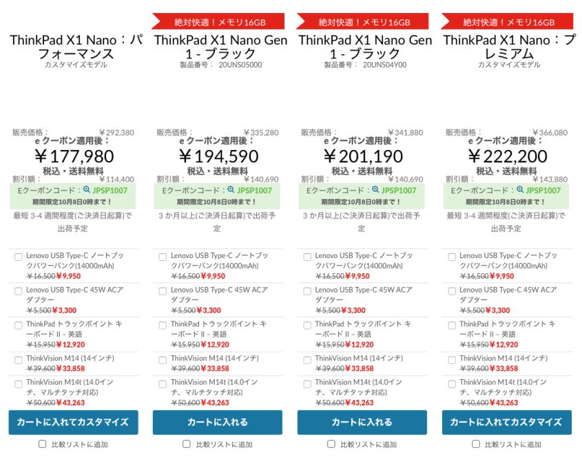 QN6Mi1e-845x683 【朗報】ドコモ、ノートPCを月額6,244円x23回+残価96,360円/総額239,976円で発売