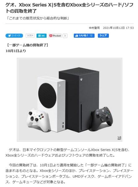 ScC41HA-445x600 【悲報】ゲオさん、XBOXの買取を辞めてしまう…