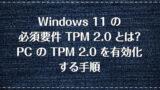 2d5df3a92e1fd3ddc495161969116066 【PC】このPCではWindows 11を実行できません