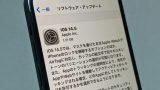 5af648b1178e4e425d4d0eedd39e35aa 【iPhone】iOS14.5きたぞ!Apple WatchあればマスクしたままFace ID可能