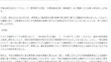 7918ed1a72a3d1338ffe324e212160ba ドスパラ、景品表示法違反で東京都より措置命令