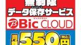 b9f89972a9d6f62c8345c68d4fb7ac07 【IT】ビックカメラ、容量無制限のクラウドサービス「Bic CLOUD」 月額550円