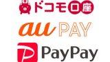 d5c4e9c828d75dd8866eb725bee0af91 【不正】PayPay、銀行チャージの不正利用あった 件数は非公開