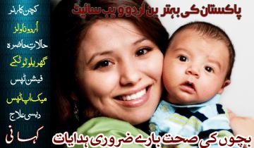 بچوں کی صحت
