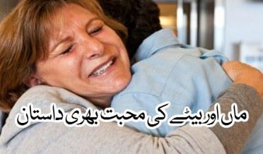 ماں اور بیٹے کی محبت بھری داستان