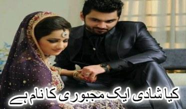 کیا شادی ایک مجبوری کا نام ہے