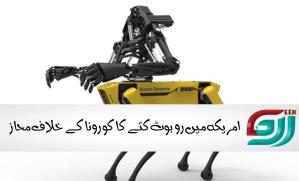 امریکہ میں روبوٹ کتے کا کورونا کے خلاف محاز