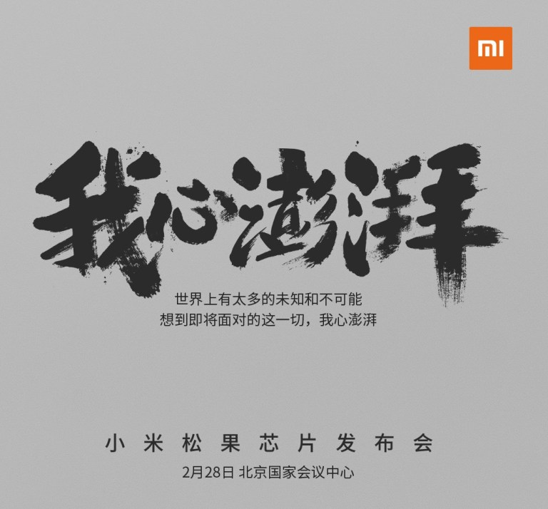 Xiaomi to Launch its own 'Pinecone' SoC on 28th February