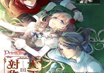 Taisho Alice, Taisho Alice English Release Date, Taisho Alice English, Taisho Alice English Release, Taisho Alice Official, Taisho Alice Official English Release, Taisho Alice Official English Release Date, E2Gaming, Otome, Otome Game, Otome Games, Game, Gaming, VN, Visual Novel, Visual Novels, Alice in Wonderland, Alice, Alice Through the Looking Glass, Fairytale, Fairytales, Fairy Tales, Genderswapping, Gender, Genderbender, Genderbending
