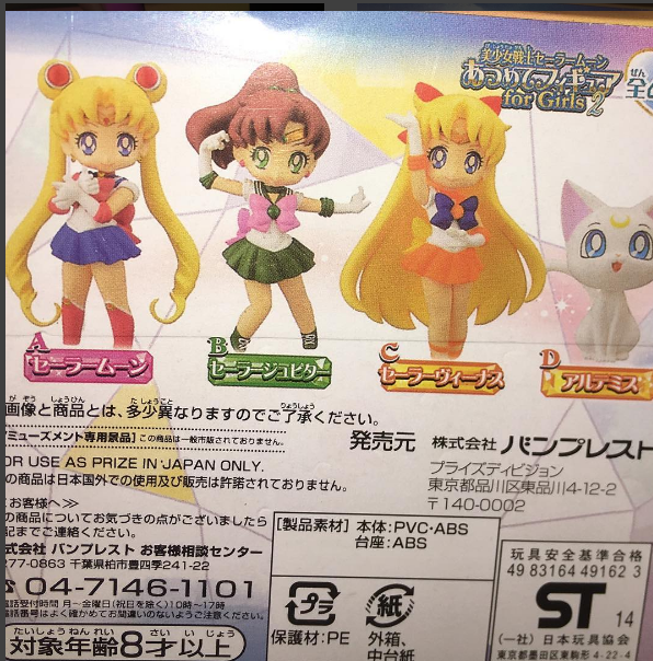 Boxychan Anime Subscription Box - June Boxychan Unboxing Photos - Sailor Moon Blind Box Figure - Sailor Moon Figurine - Sailor Moon Blind Box - Artemis - Artemis Blind Box Figure