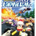 250full ape escape racing cover