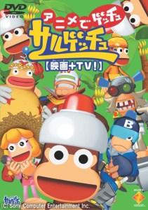 Japanese Ape Escape Shorts DVD release
