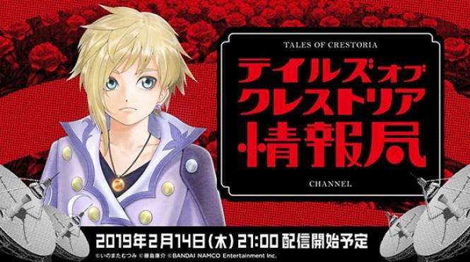 Bandai Namco revelará nuevos detalles de 'Tales of Crestoria' el 14 de febrero