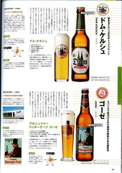 Japanisches Bierbuch, Innenseite mit Leipziger Gose