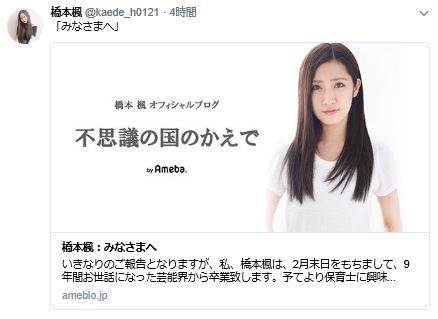 橋本楓 引退