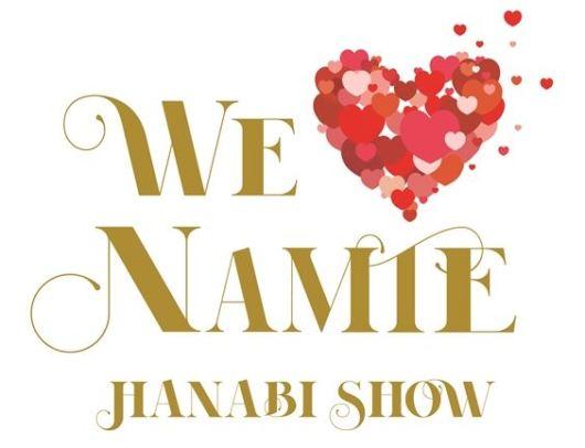 WE ♥ NAMIE HANABI SHOW 前夜祭~I ♥ OKINAWA/I ♥ MUSIC~ 沖縄 ラストライブ 安室奈美恵 動画配信 無料視聴 ライブビューイング パブリックビューイング 9月15日 9/15