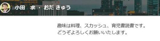 小田求 千葉家族4人殺傷 顔 結婚