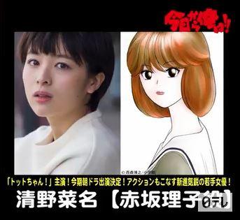 清野菜名 今日から俺は 赤坂理子