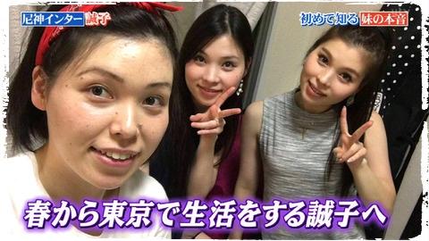 尼神インター誠子の妹 双子 が可愛くない 性格も最低 すっぴん画像
