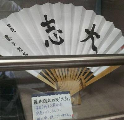 藤井聡太 四段 「大志」 扇子