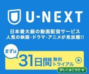 U-NEXT 画像