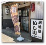isikawa2
