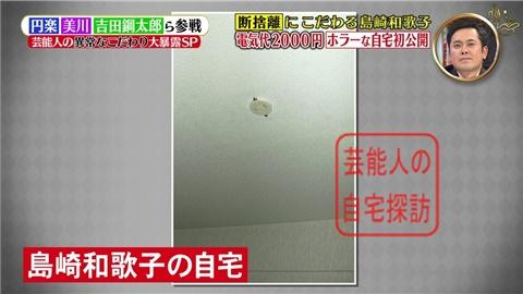 「島崎和歌子 自宅」の画像検索結果