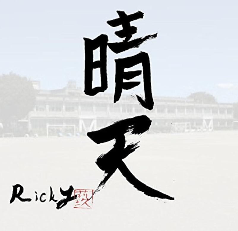 ricky 晴天 平野紫耀