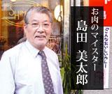 島田美太郎