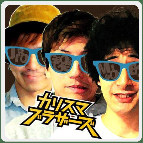 3人組Youtuber「カリスマブラザーズ」