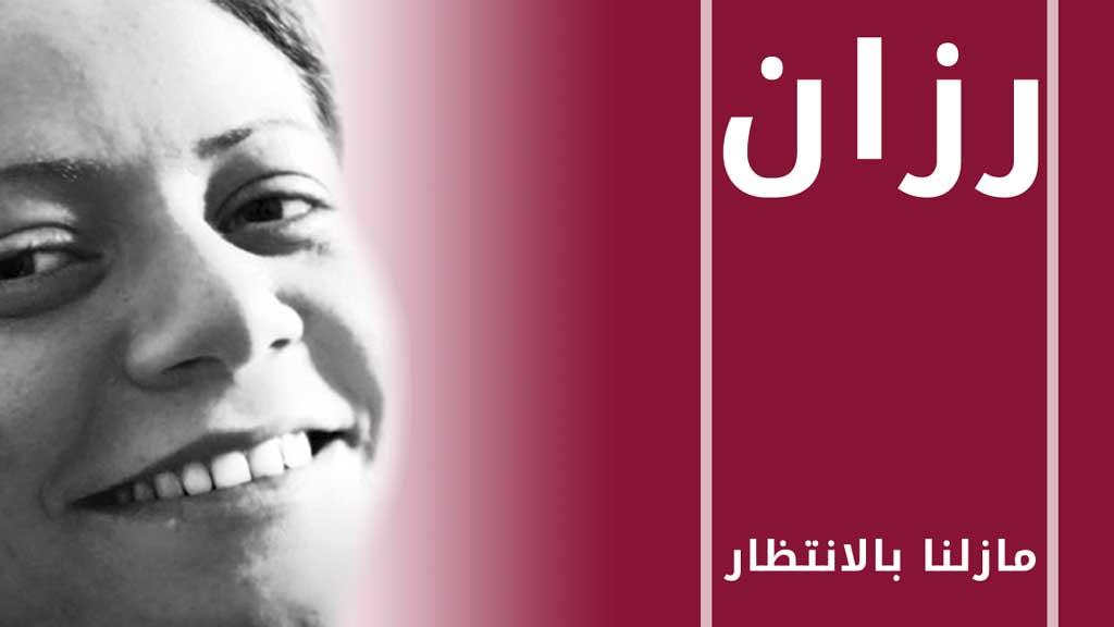 ذكرى اختفاء رزان زيتونة
