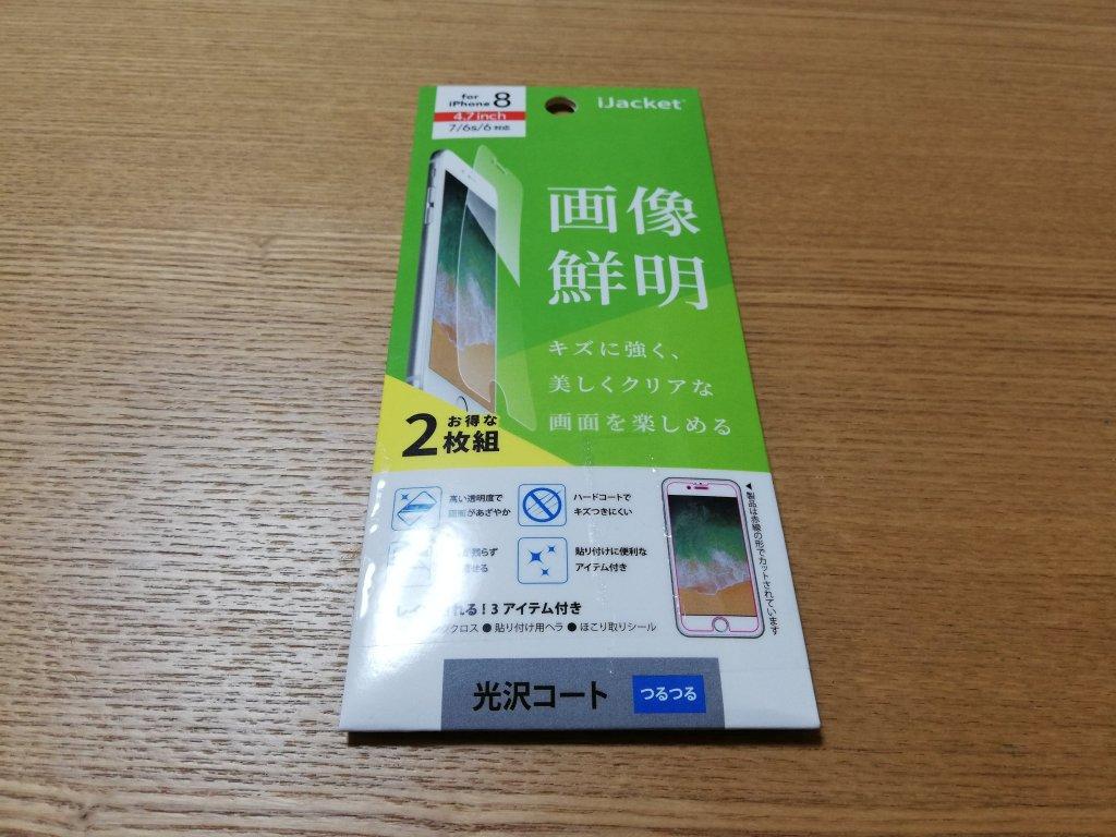 iJacket液晶保護フィルムパッケージ
