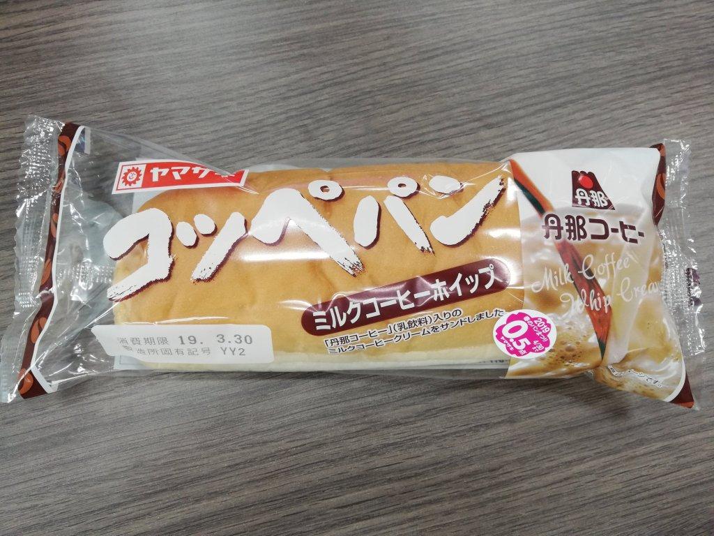 ヤマザキコッペパンミルクコーヒーホイップパッケージ