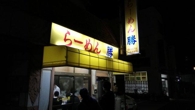 江戸川区篠崎のラーメン屋さん勝