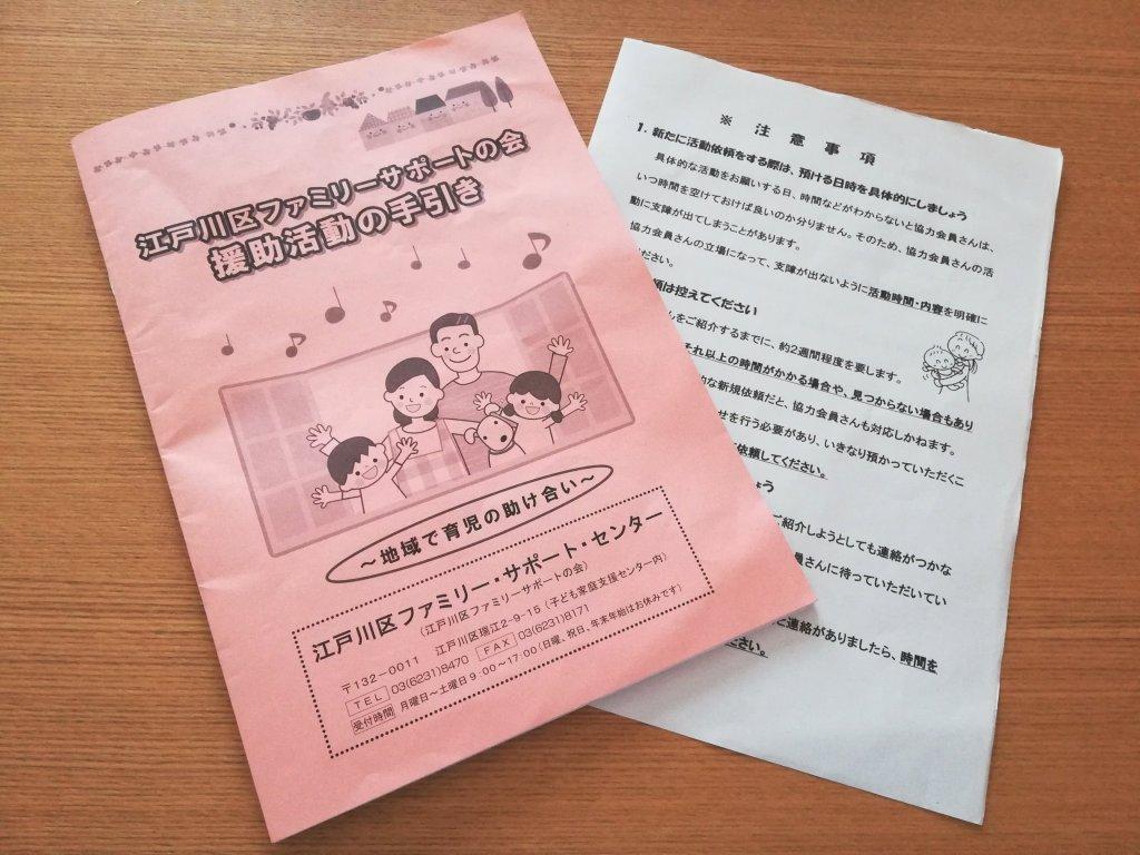 江戸川区ファミリーサポートパンフレット