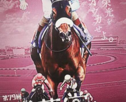 2019年桜花賞ポスター
