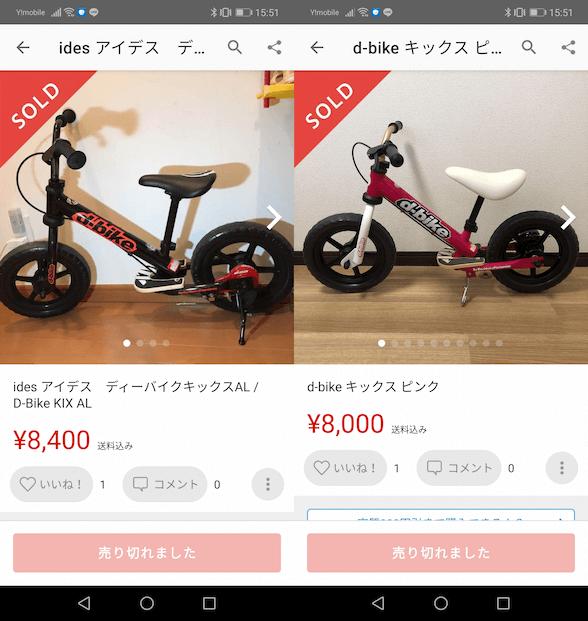 d-bike キックスがメルカリで売られている