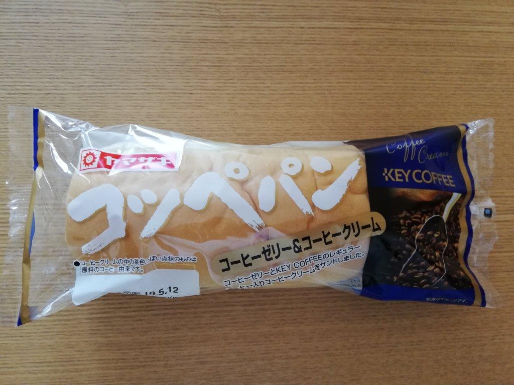 ヤマザキコッペパン「コーヒーゼリー&コーヒークリーム」