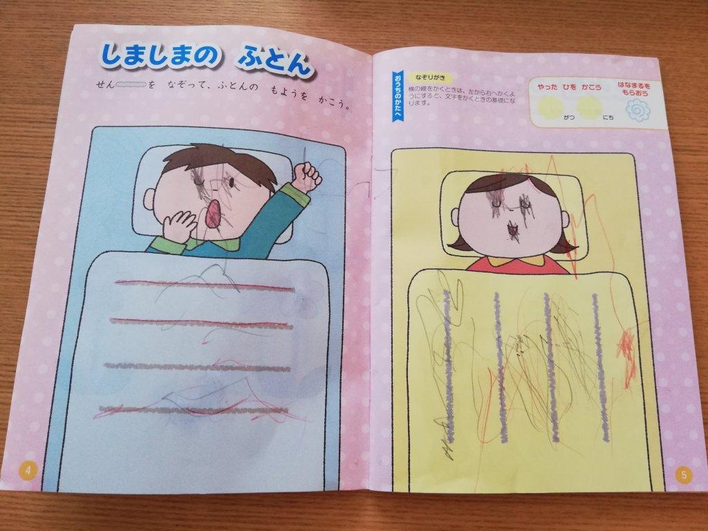 ダイソー幼児のおけいこシリーズ「はじめてのおえかき」