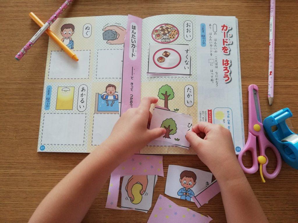 ダイソー幼児のおけいこシリーズ「ひらがな・ことば」の工作