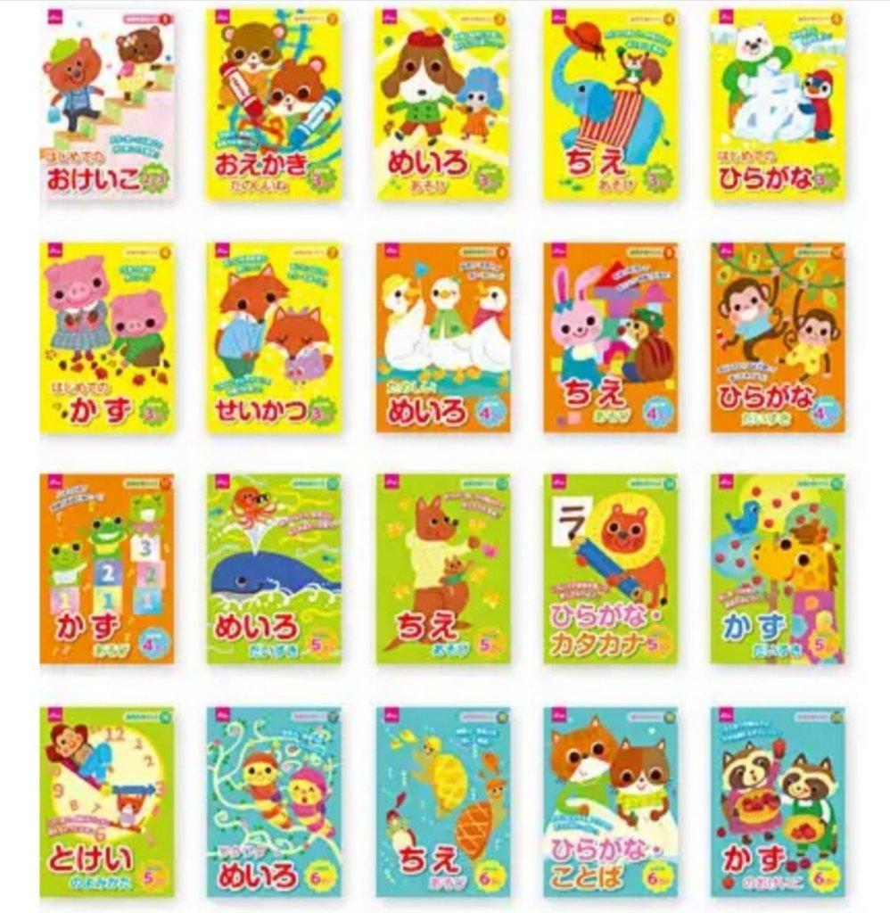 ダイソー出版の幼児のおけいこシリーズ表紙