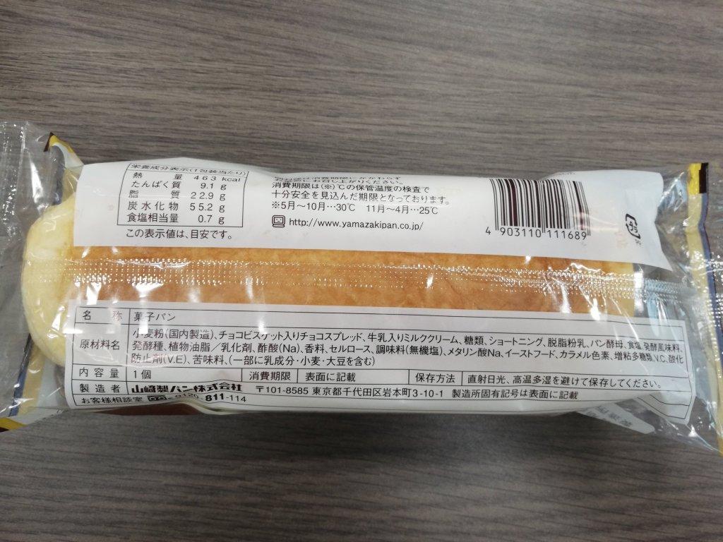 ヤマザキコッペパン「クランチ入りチョコクリーム&ミルクホイップ」のパッケージ裏面表示