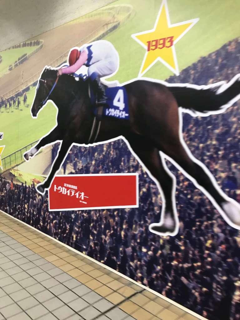 有馬記念当日の船橋法典駅から中山競馬場までの地下道に描かれたトウカイテイオー
