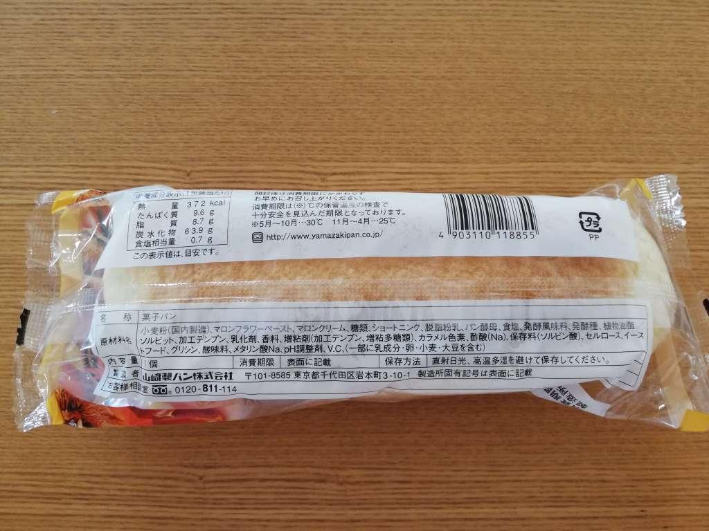 ヤマザキコッペパン「マロンクリーム&マロンホイップ」裏面表示