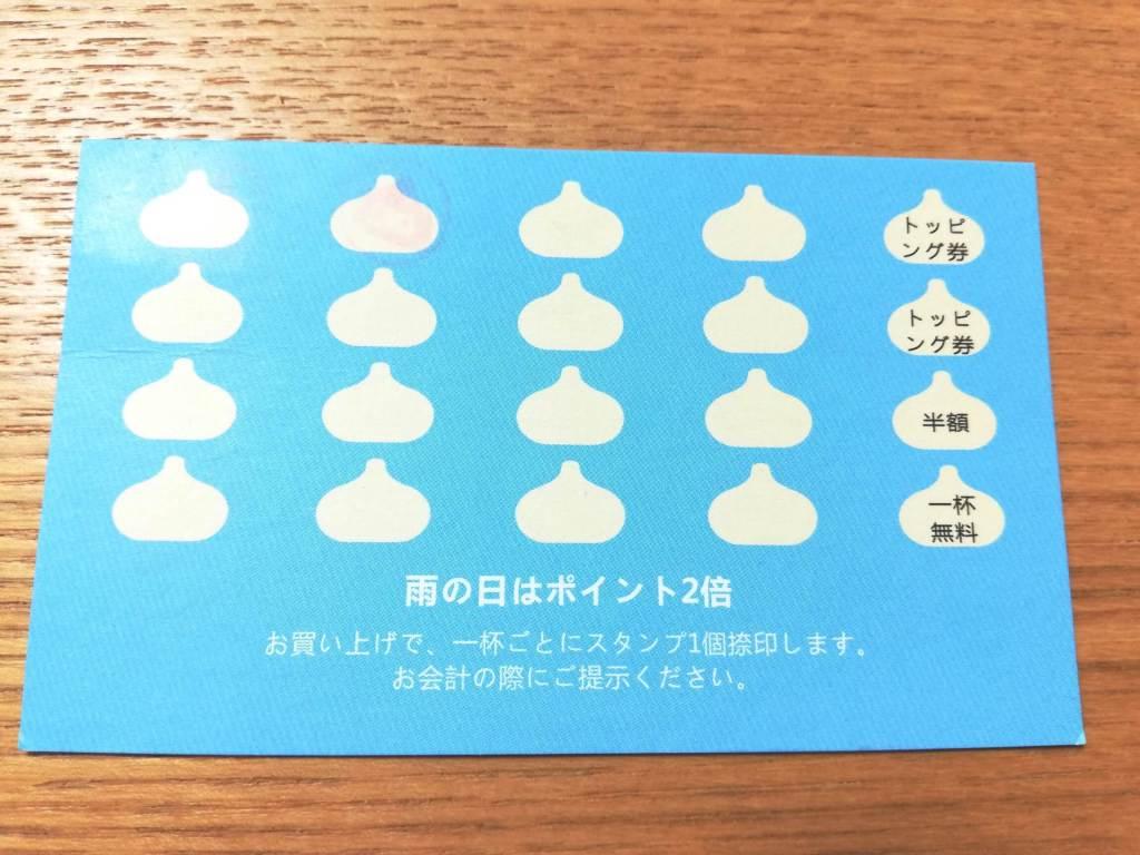 福茶一丁のスタンプカード