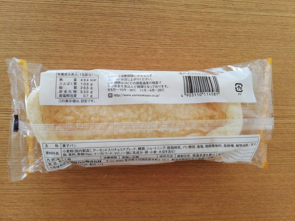 ヤマザキコッペパン「粒アーモンド入りチョコクリーム」の裏面標準